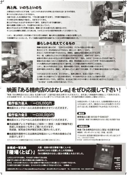 13.3.7 ある精肉店ウラ